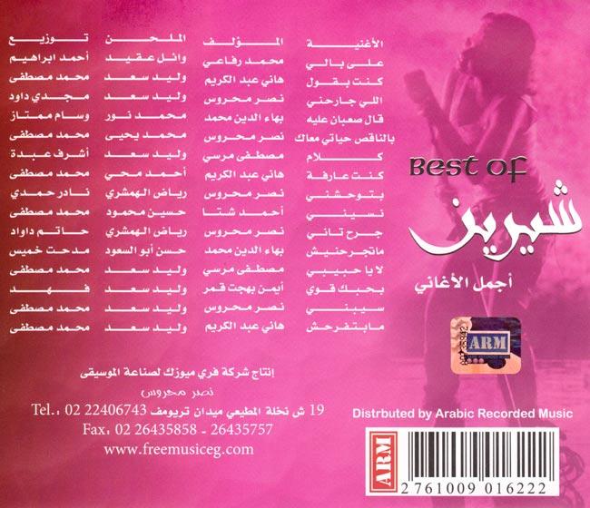 Best of Shereen 2 -