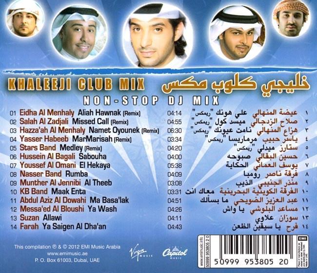 Khaleeji Club Mix 2 -