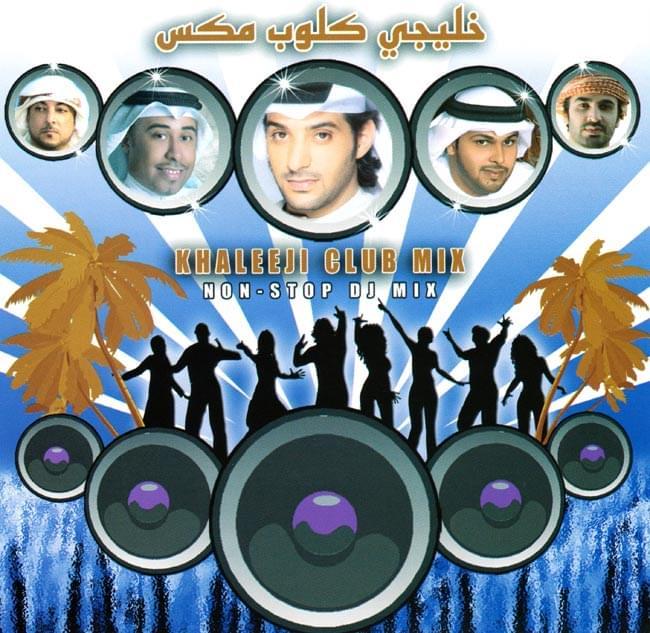 Khaleeji Club Mixの写真