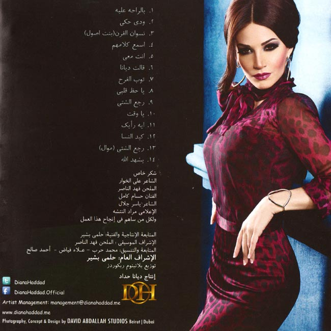 Bent Osol - Diana Haddad 2 -
