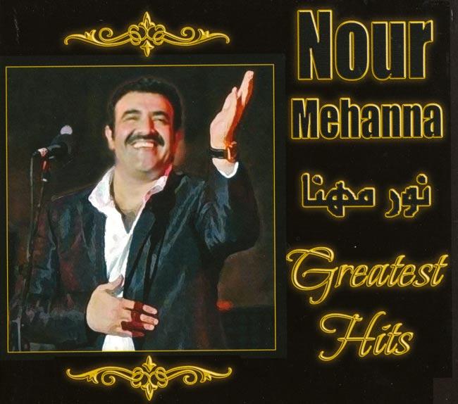 Greatest Hits - Nour Mehanna[CD]の写真