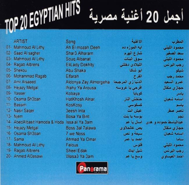TOP 20 EGYPTIAN HITS 2 -