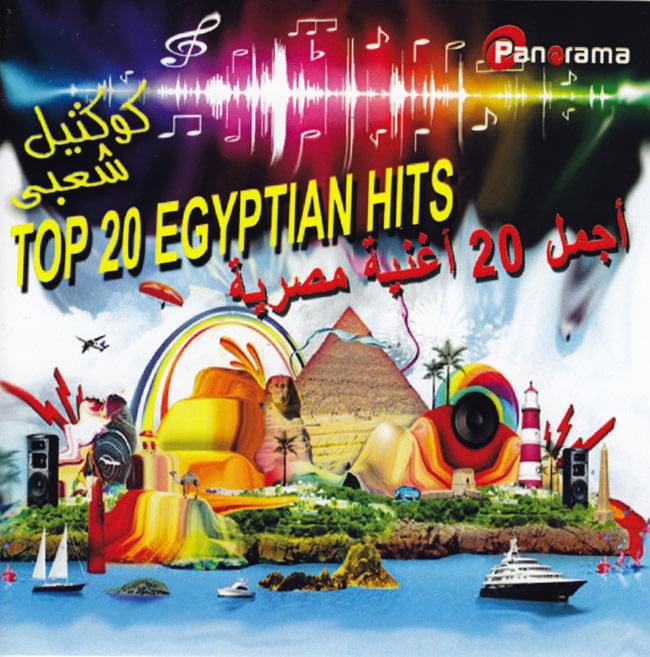 TOP 20 EGYPTIAN HITSの写真