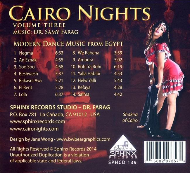 Cairo Nights Vol.3の写真2 -