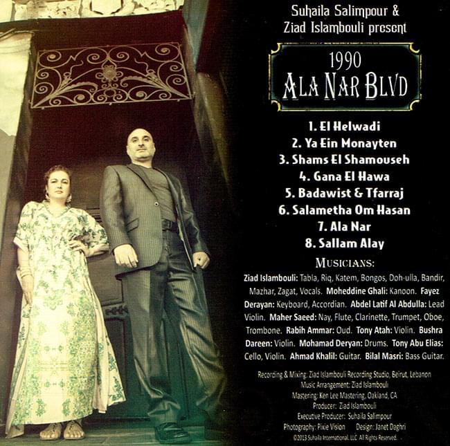 1990 Ala Nar Blvd - Suhaila Salimpour and Ziad Islambouli present 2 -