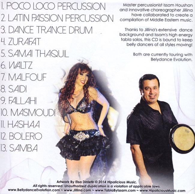 JILLINA & ISSAM PRESENT Poco Loco Percussion[CD] 2 - 裏面です
