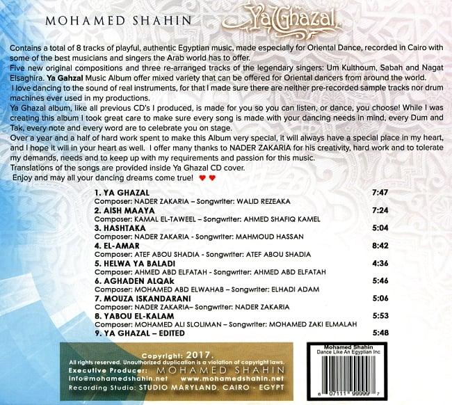 Mohamed Shahin - Ya Ghazal[CD]の写真2 -