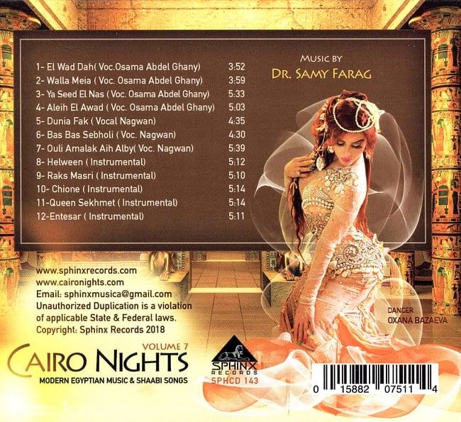 CAIRO NIGHTS Vol.7 Music By:Dr.Samy Farag[CD] 2 -