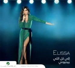 Elissa - Ila Kol Elli Bihebbouni