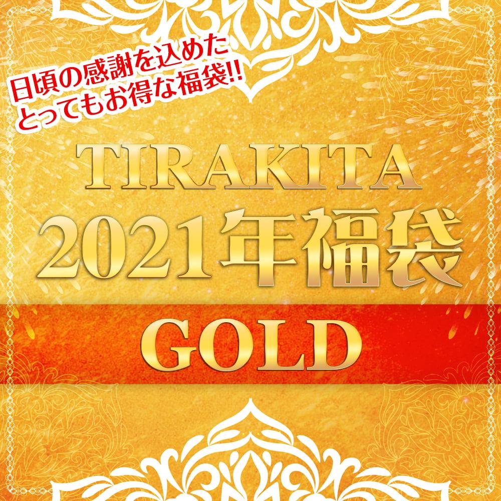 【日頃の感謝を込めて】お得なゴールド福袋 - 雑貨と衣料の福袋【発送予約】の写真