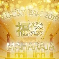 【お買い得!】マハラジャ福袋 - 雑貨と衣料の福袋
