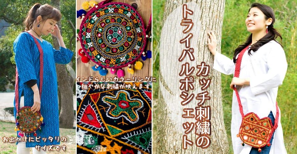 カッチ刺繍のポシェット