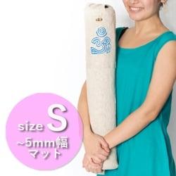 コットンヨガマットバッグ【OM】Sサイズ