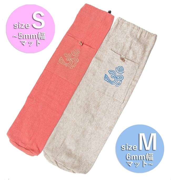 コットンヨガマットバッグ【OM】Mサイズ 10 - サイズは2種類^^ Mサイズは6mm程度以上のマットにお勧めです!