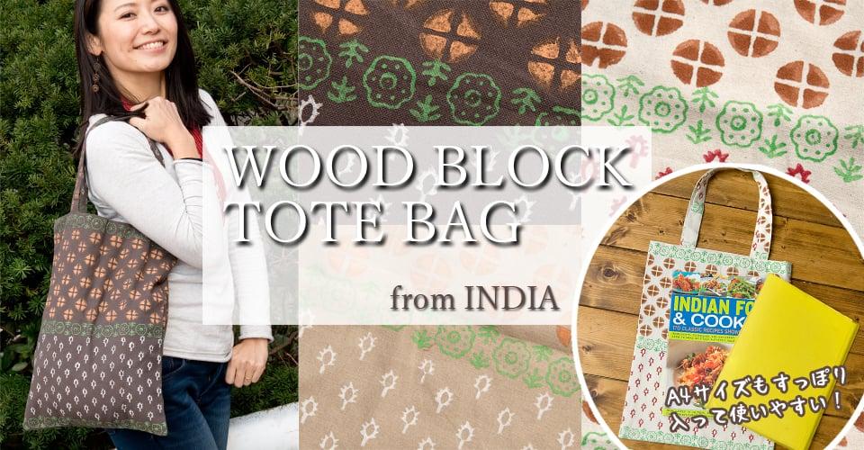 インドの木版染めトートバッグ
