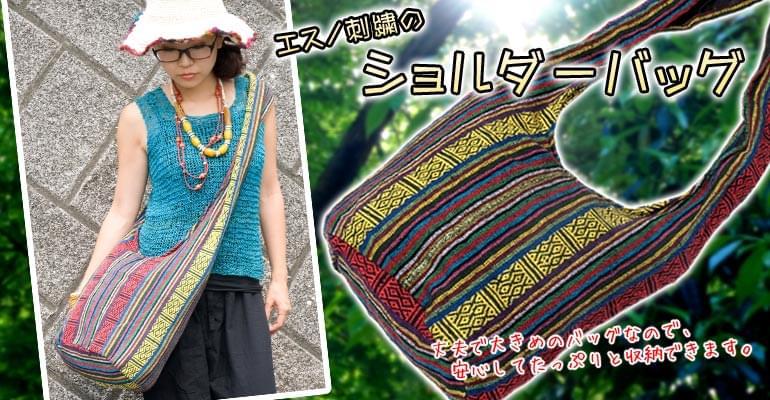 【収納たっぷり!】エスノ刺繍のショルダーバッグ