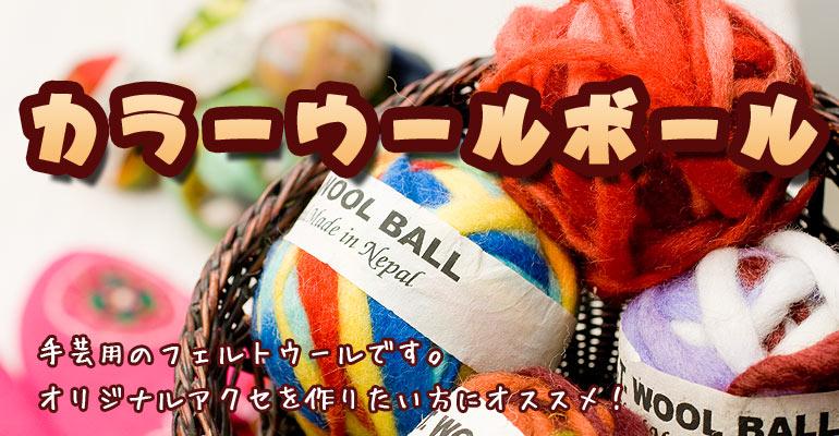 カラーウールボール