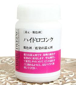ハイドロコンク - ハイドロサルファイトナトリウム 100g[藍用還元剤 / 脱色剤]