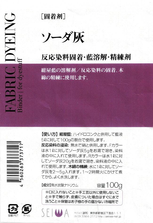 ソーダ灰 - 炭酸ナトリウム - 100g[藍溶解剤] の写真