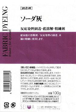 ソーダ灰 - 炭酸ナトリウム - 100g[藍溶解剤]