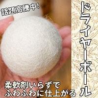 フェルトウールのドライヤーボールの商品写真