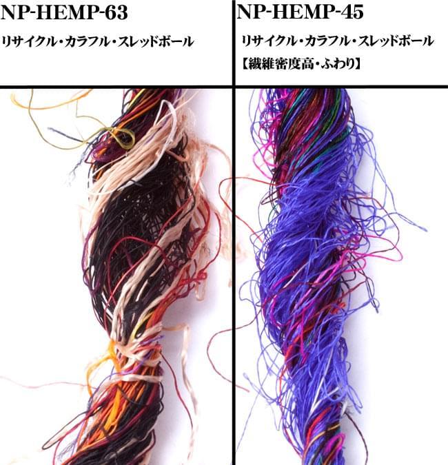 シルク・リサイクル・カラフル・スレッドボール 4 - NP-HEMP-45とNP-HEMP-63の比較画像です