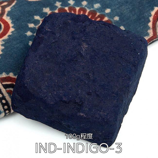【簡単藍染め 3点セット】インド藍のブロック - インディゴケーキ 【最高級品 100g程度】 2 - インディゴケーキ - インド藍 ブロック 藍染用 【最高級品 100g程度】(IND-INDIGO-3)の写真です