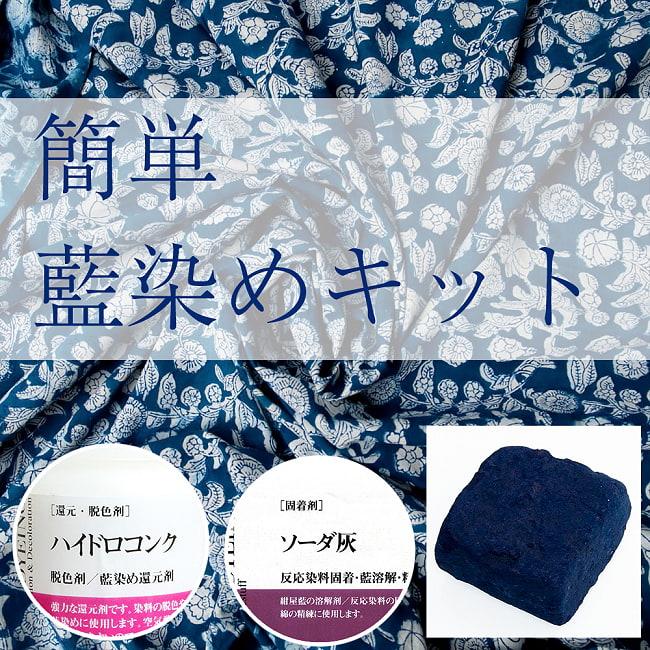 【簡単藍染め 3点セット】インド藍のブロック - インディゴケーキ 【最高級品 100g程度】の写真
