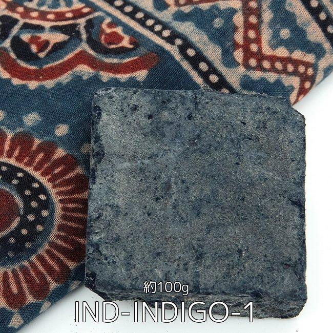 【簡単藍染め 3点セット】インド藍のブロック - インディゴケーキ 【標準品 100g程度】 2 - インディゴケーキ - インド藍 ブロック 藍染用 【標準品 約100g】(IND-INDIGO-1)の写真です