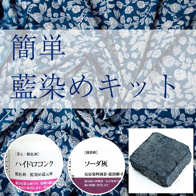 【簡単藍染め 3点セット】インド藍のブロック - インディゴケーキ 【標準品 100g程度】の写真