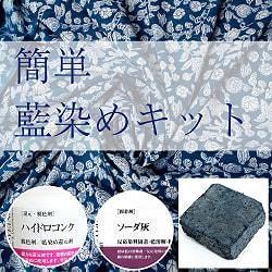 【簡単藍染め 3点セット】インド藍のブロック - インディゴケーキ 【標準品 100g程度】