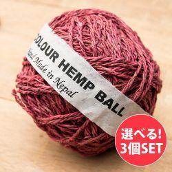 【自由に選べる3個セット】〔手芸用〕カラーヘンプボール