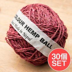 【お得な30個セット アソート】〔手芸用〕カラーヘンプボール