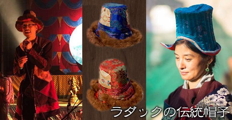 ラダックの伝統的な帽子