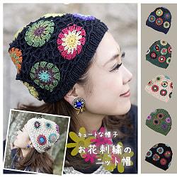 お花刺繍のニット帽 - ブラック
