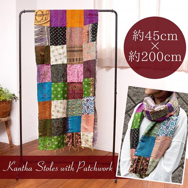 【アソート】インドのカンタ刺繍スカーフ (約200cm×約45cm)の写真