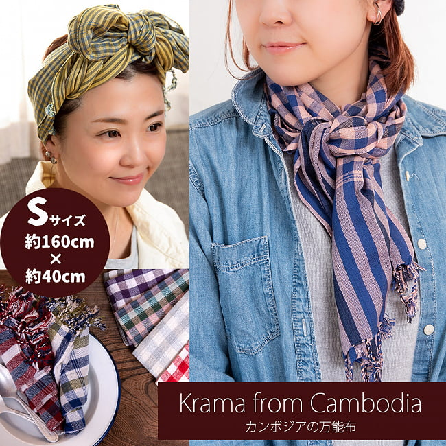 カンボジアからやってきた万能布 クロマーSサイズ【約40cm×130-160cm】の写真