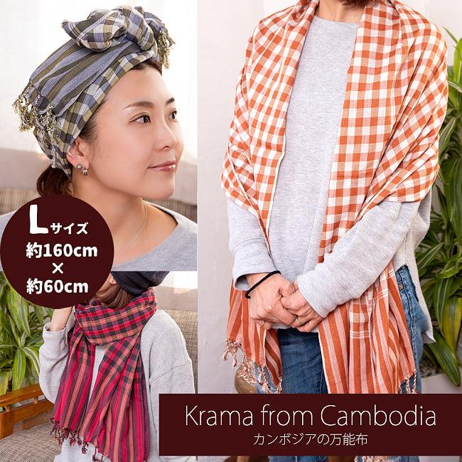 カンボジアからやってきた万能布 クロマーLサイズ【約60cm×160cm】の写真