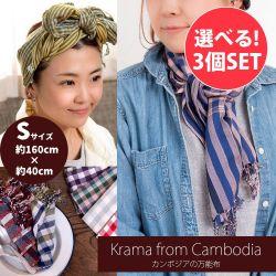 【自由に選べる3個セット】カンボジアからやってきた万能布 クロマーSサイズ【約40cm×130-160cm】