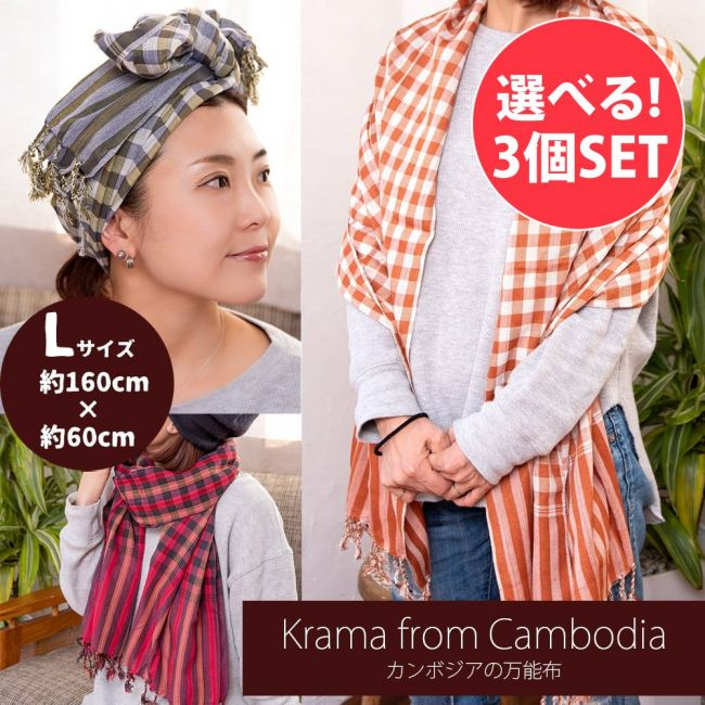 【自由に選べる3個セット】カンボジアからやってきた万能布 クロマーLサイズ【約60cm×160cm】の写真