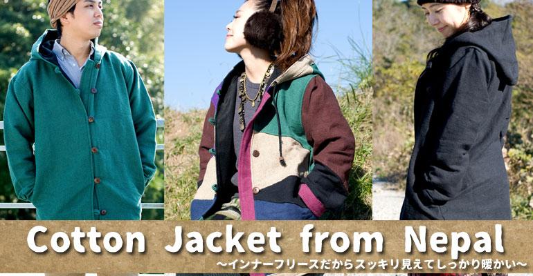 エスニックなジャケット