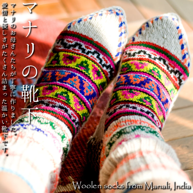 マナリの靴下