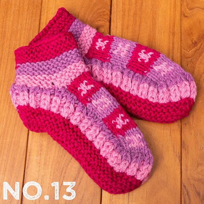 インナーフリースが暖かい!手編みウールン・ルームシューズ ルームソックス 23 - 選択〔No.13〕