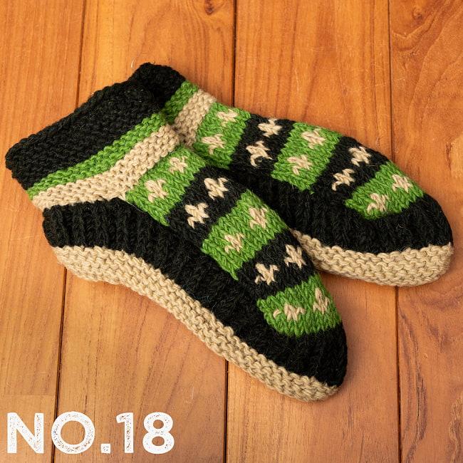 インナーフリースが暖かい!手編みウールン・ルームシューズ ルームソックス 28 - 選択〔No.18〕