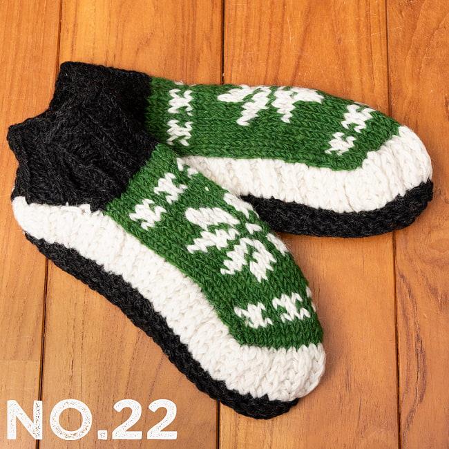 インナーフリースが暖かい!手編みウールン・ルームシューズ ルームソックス 32 - 選択〔No.22〕