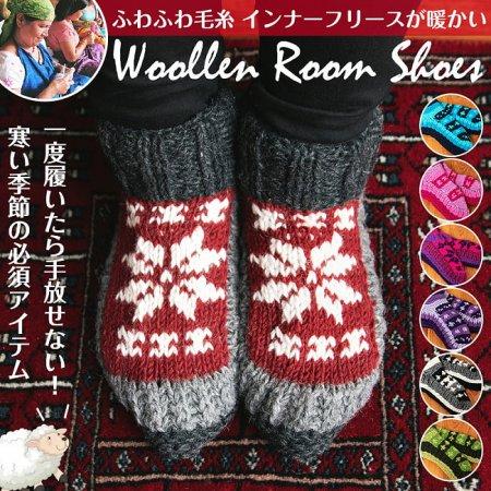 インナーフリースが暖かい!手編みウールン・ルームシューズ ルームソックス