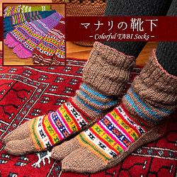 足元を優しく彩る マナリの靴下 - 足袋
