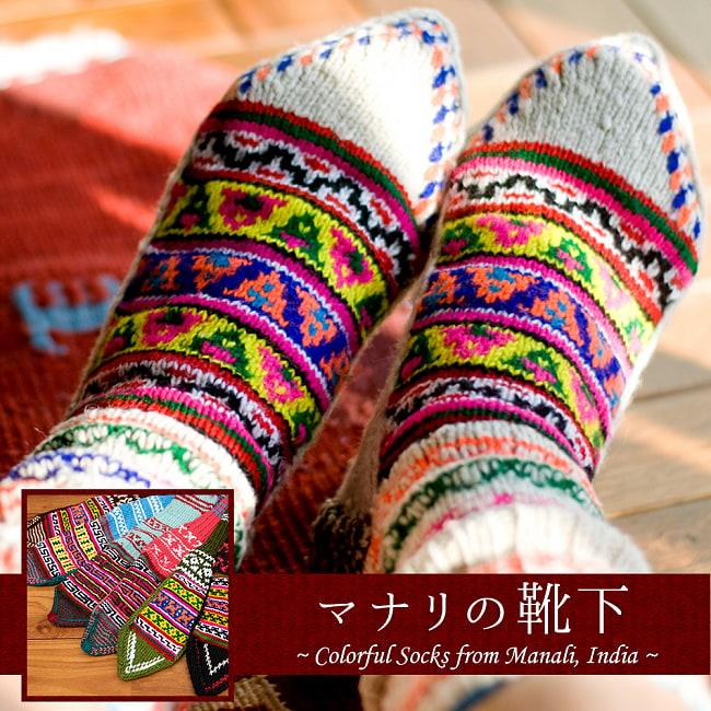 マナリの靴下 - カラフルアクリルの写真