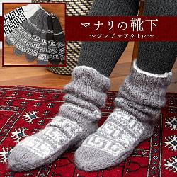 マナリの靴下 - シンプルアクリル