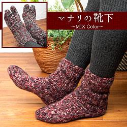 足元を優しく彩る マナリの靴下 - MIX